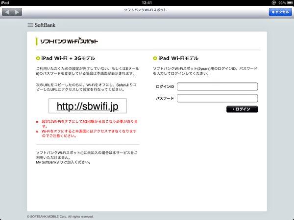 都営地下鉄 ソフトバンクWi-Fiスポットを試してみた | Tokyo