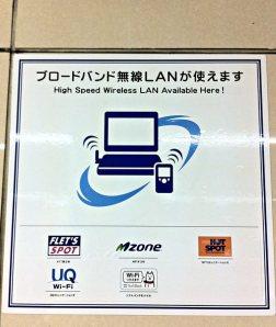 都営地下鉄 ソフトバンクWi-Fiスポットを試してみた