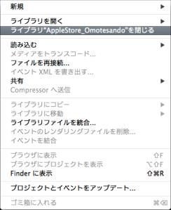 FCPX_menu01