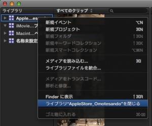 FCPX_menu02