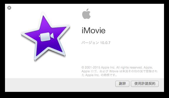 iMovie1007