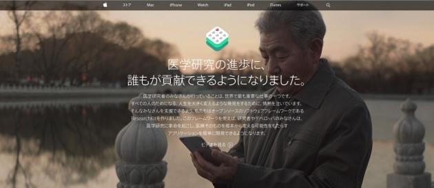 researchkit_top_jp