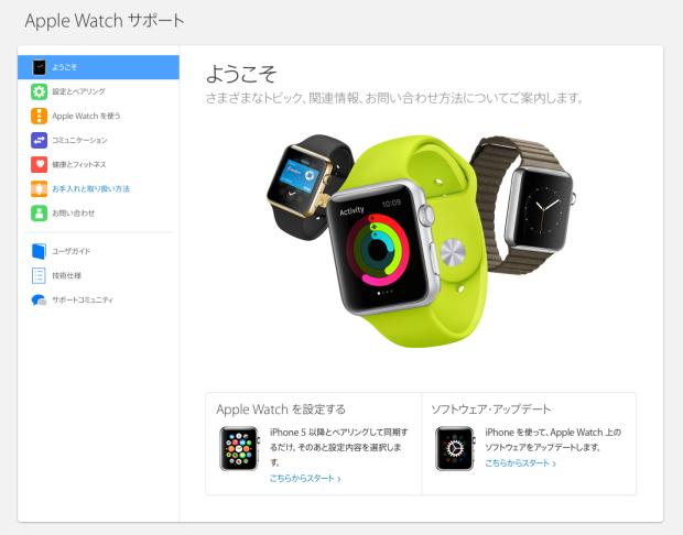 watch_support