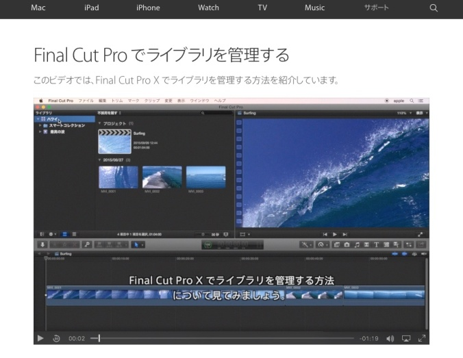 fcpx_tutorial01