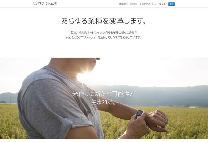 iPad_jirei_201602-1