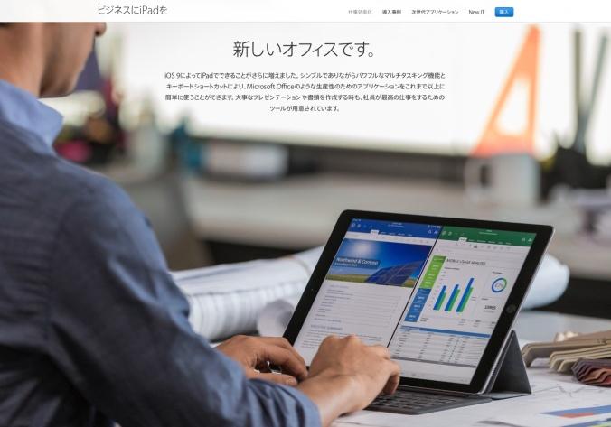 iPad_jirei_201602-2