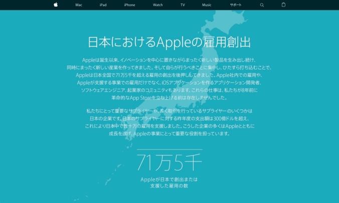 apple_japan_jobwork