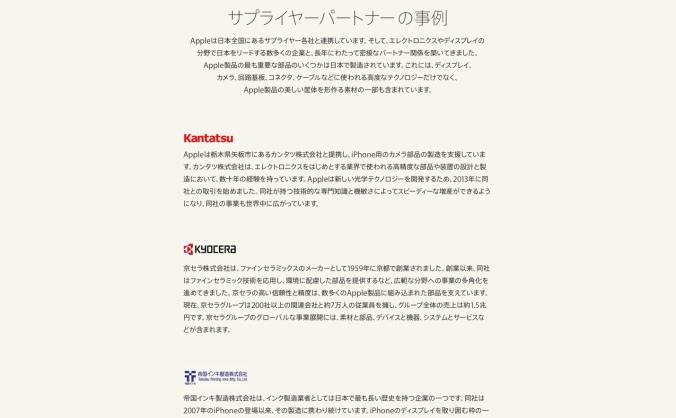 Apple_japan_supplierpartner