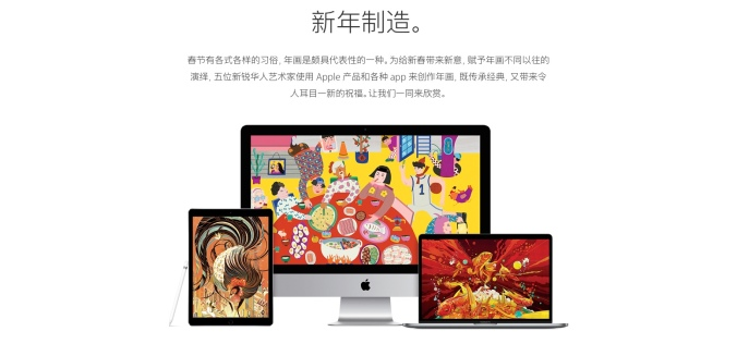 apple-2016-china-2