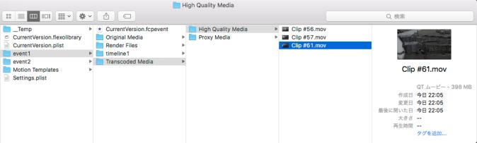 最適化されたメディア(ProRes422)素材が置かれる場所