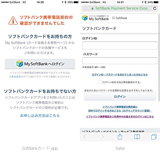softbank-card-app