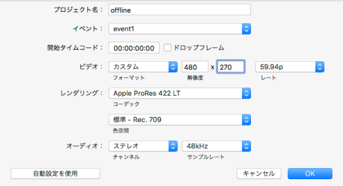 fcpx-offline-1