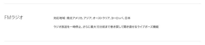 iPod nano FMラジオ受信対応表記